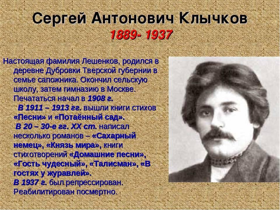 Андрей клычков – биография, фото, личная жизнь, новости 2021 - 24сми