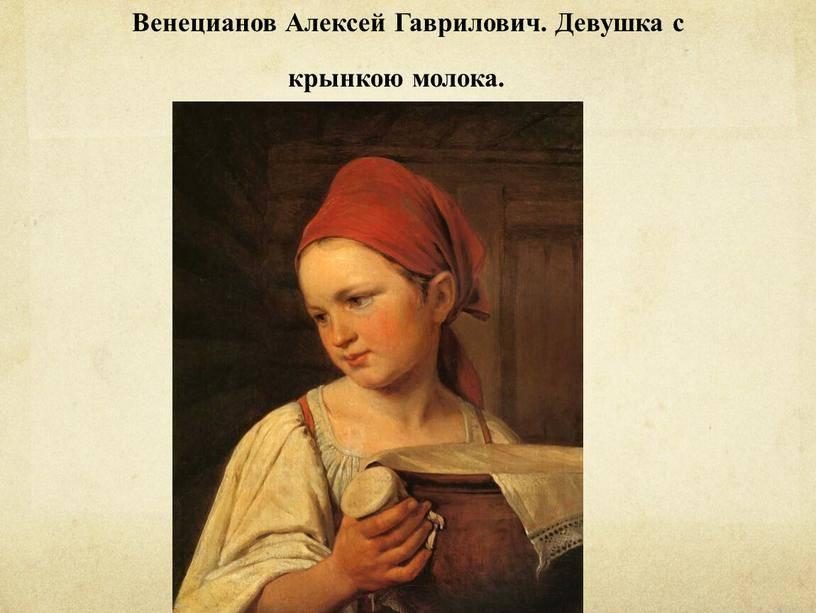 Алексей венецианов и его школа