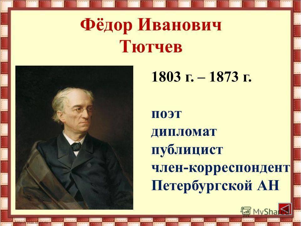 Тютчев, фёдор иванович — википедия