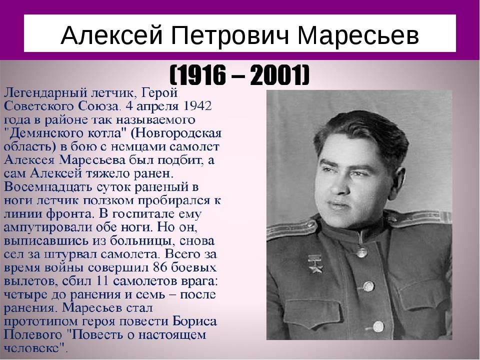 Маресьев, алексей петрович — википедия