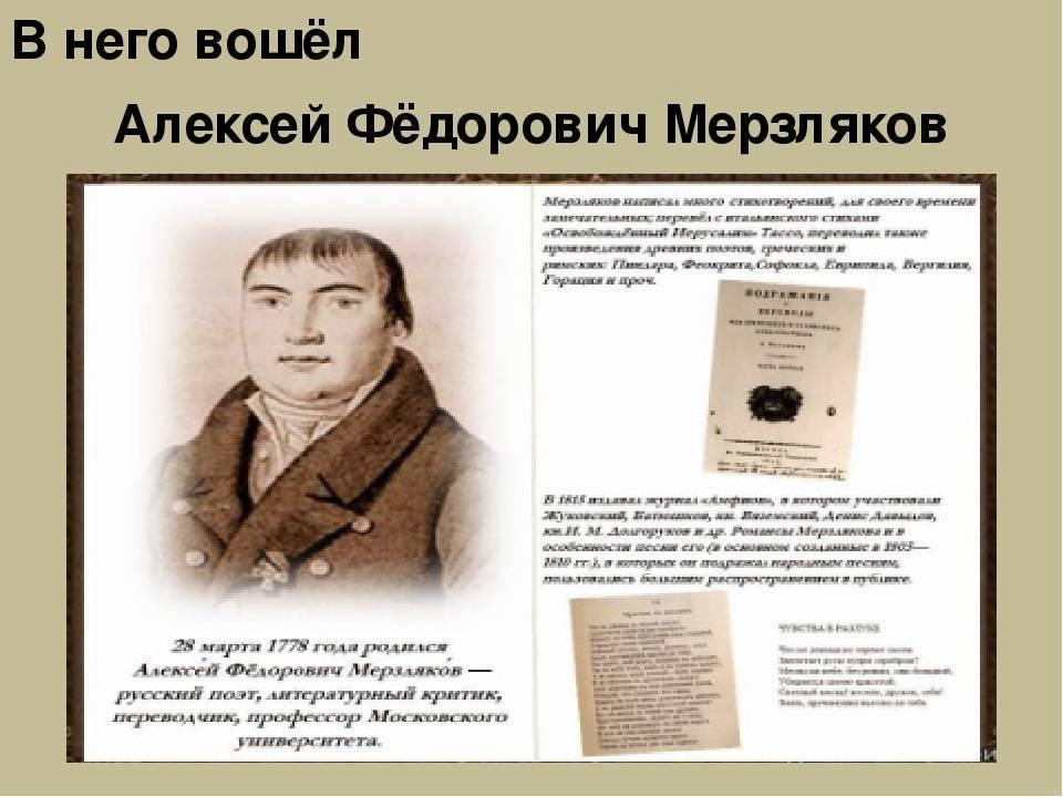 Биография, мерзляков алексей федорович. биографии русских писателей и поэтов