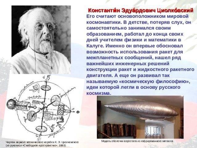 Кем был циолковский константин эдуардович на самом деле ?