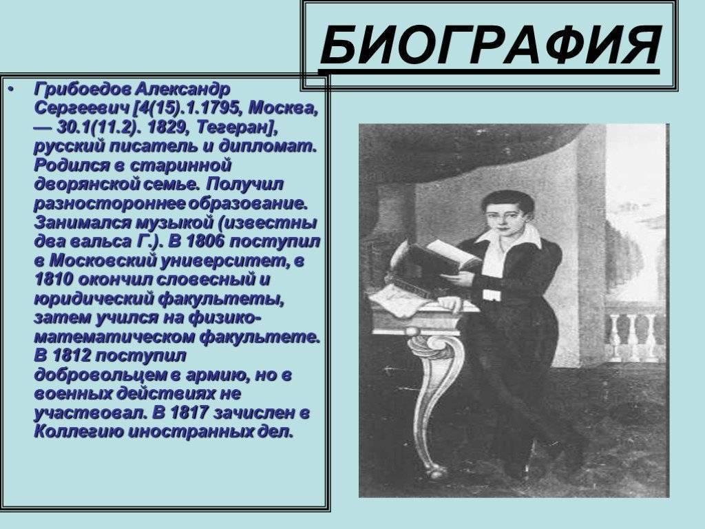 Краткая биография александра сергеевича грибоедова, гениального поэта и дипломата, его жизнь и творчество | tvercult.ru