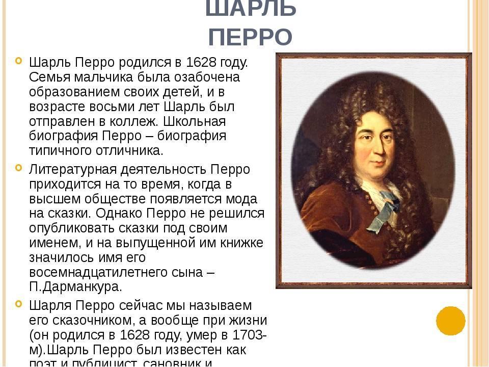 Биография шарля перро