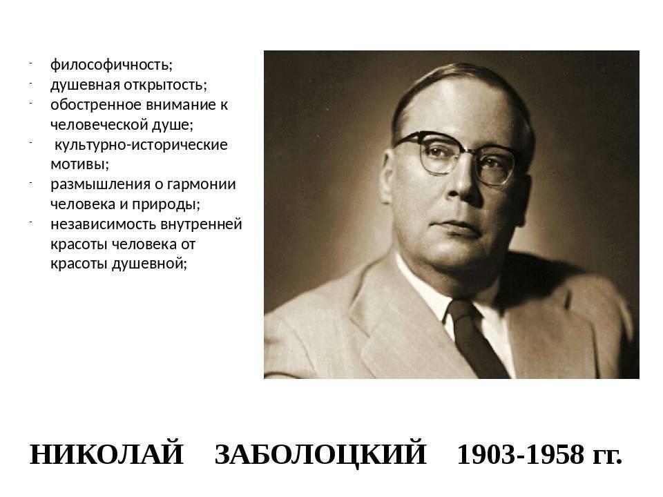 Николай алексеевич заболоцкий: краткая биография