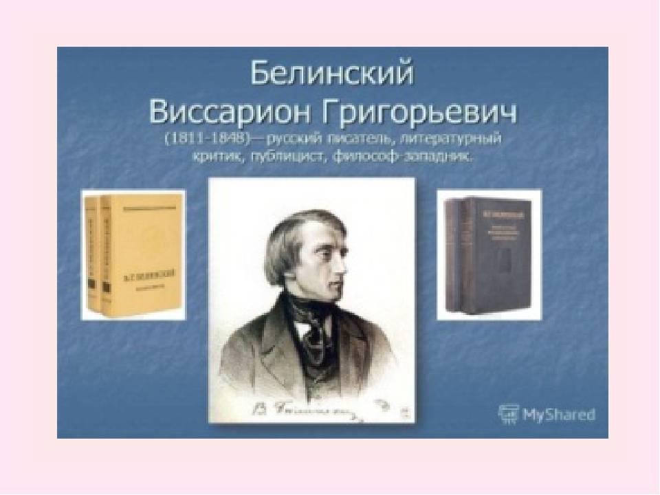 Литературный критик виссарион григорьевич белинский (1811–1848): биография кратко, годы жизни, деятельность