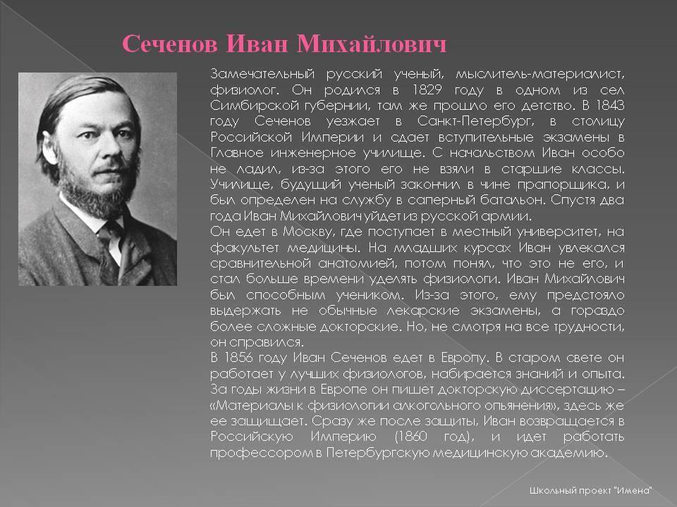 Иван михайлович сеченов: биография, деятельность, научные труды.