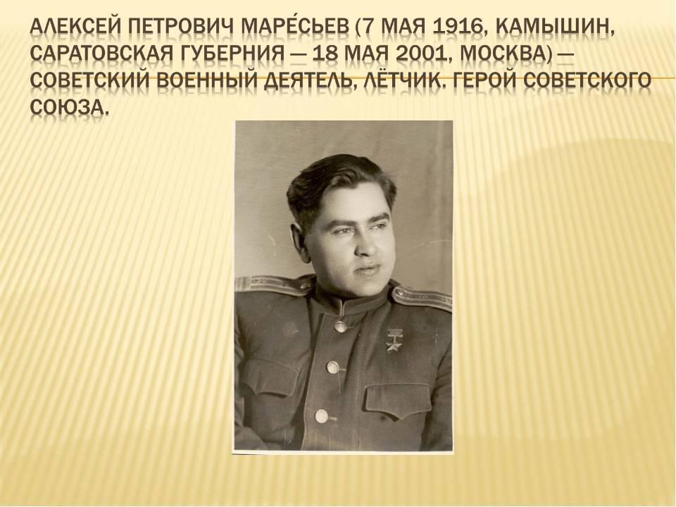 Маресьев, алексей петрович — википедия. что такое маресьев, алексей петрович