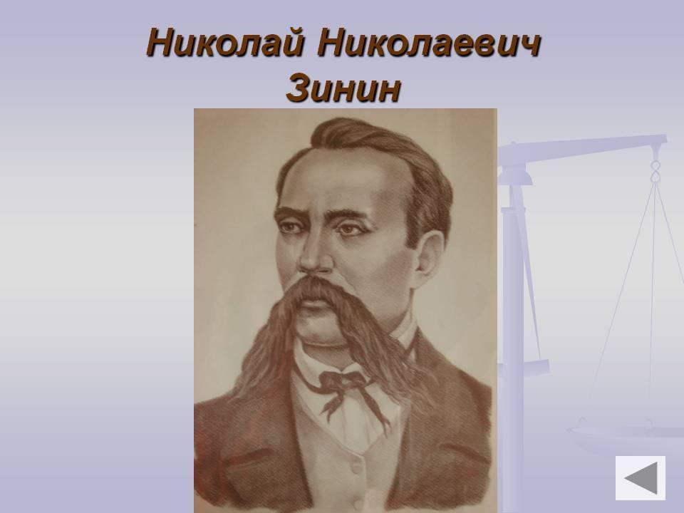 Зинин, николай николаевич википедия