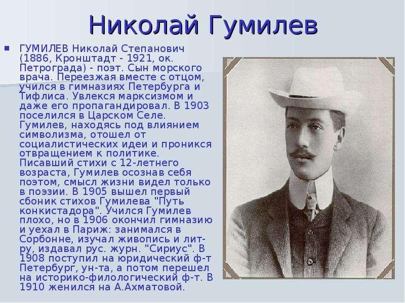 Краткая биография николая гумилева | краткие биографии