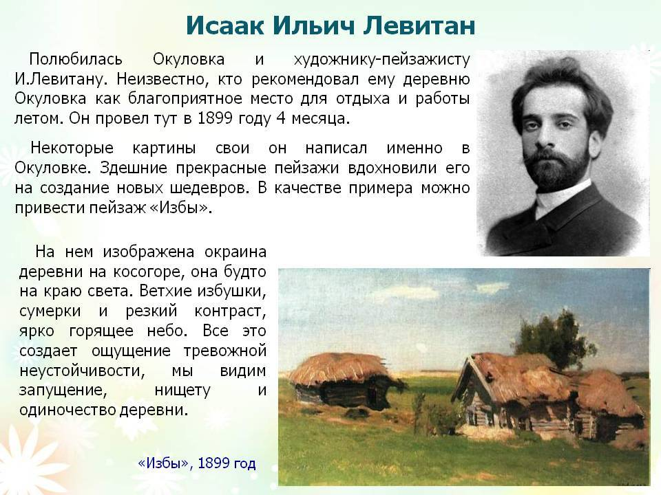 Юрий левитан - биография, информация, личная жизнь
