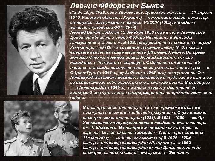 Леонид быков - фото, биография, личная жизнь, причина смерти, фильмы - 24сми