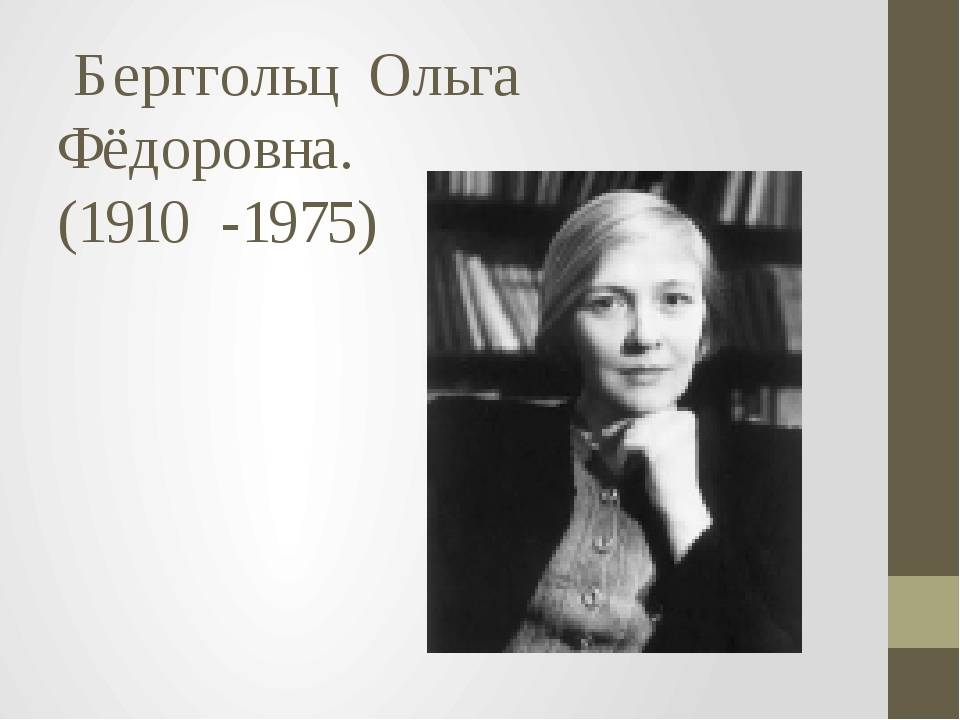 Ольга берггольц: биография, личная жизнь, фото и видео