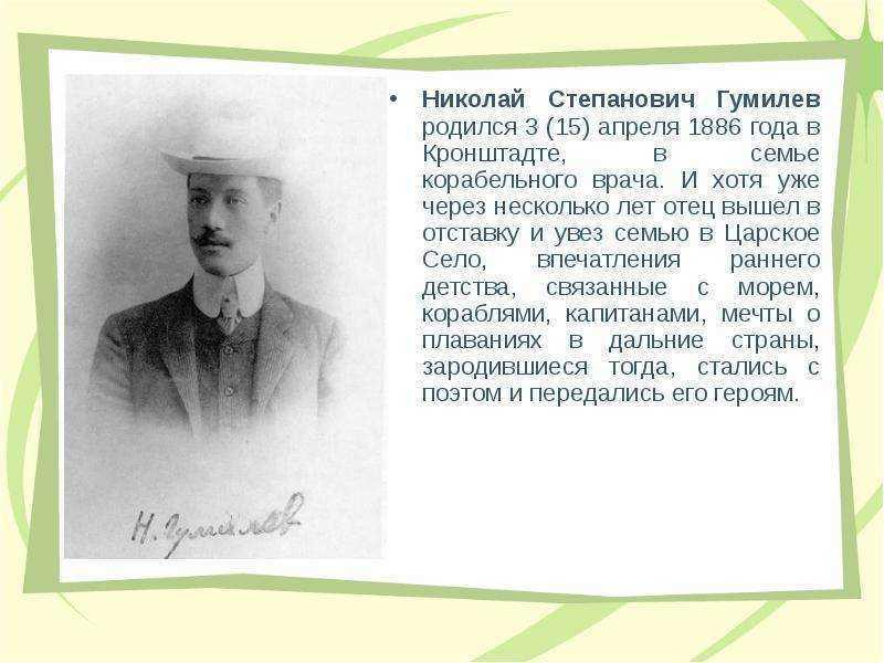 Интересные факты николай степанович гумилев. интересные факты из жизни николая гумилева
