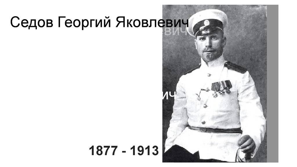 Георгий седов – исследователь северных морей