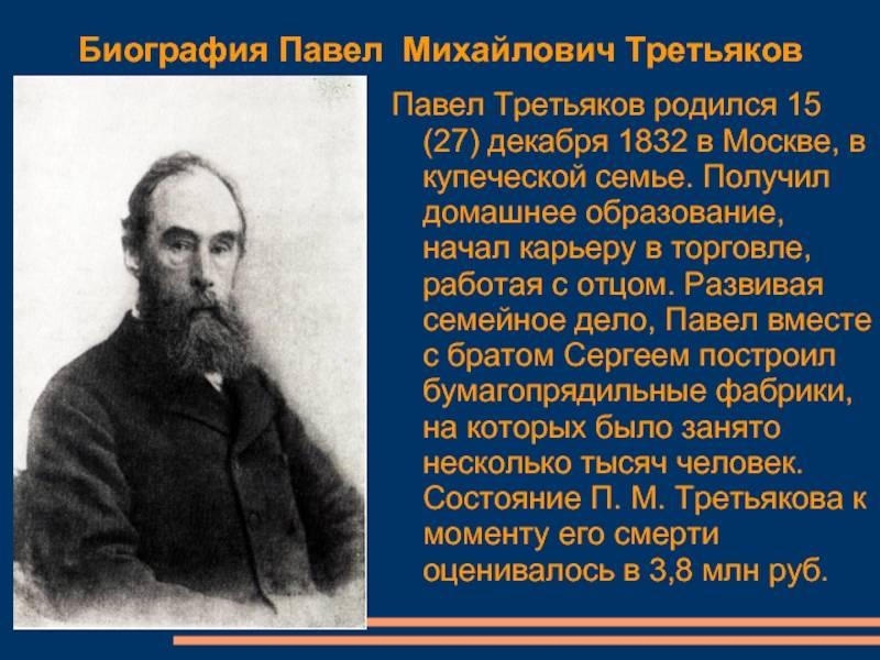 Биография Павла Третьякова