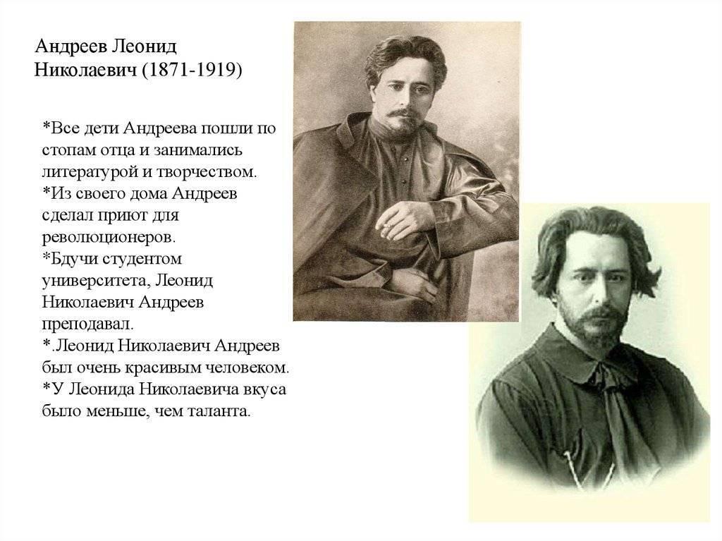 Андреев леонид николаевич — биография писателя, личная жизнь, фото, портреты, книги