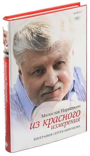 Андрей миронов - биография, информация, личная жизнь, фото, видео