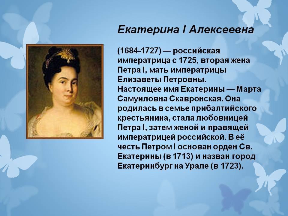 Екатерина ii великая личность и правление российской императрицы