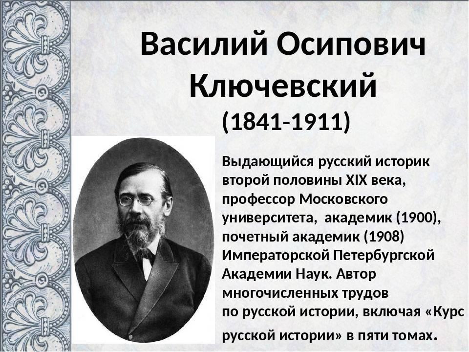 Василий осипович ключевский википедия
