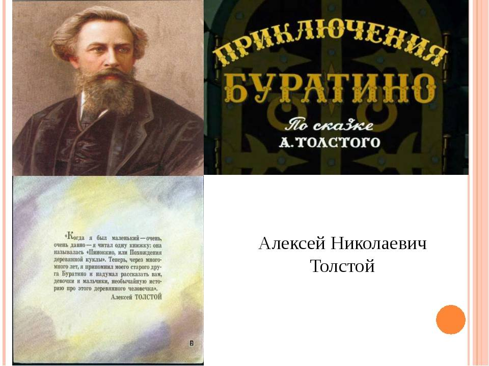 Толстой, алексей константинович