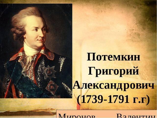 Потемкин григорий александрович - военная биография - битвы, даты - кратко