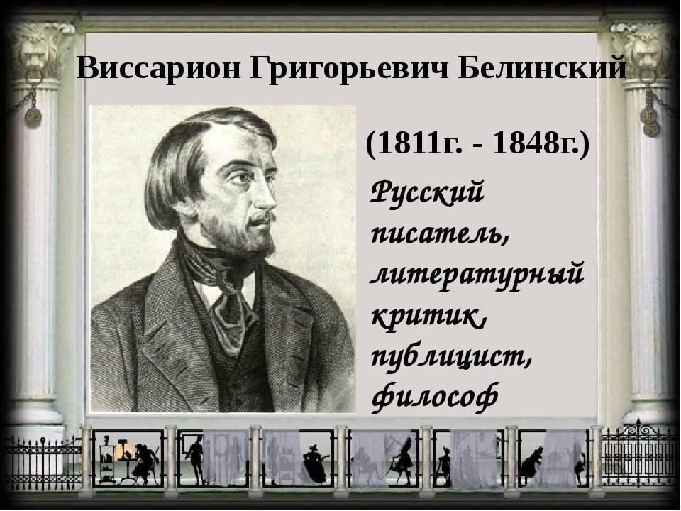 Глава i. детство белинского. виссарион белинский. его жизнь и литературная деятельность