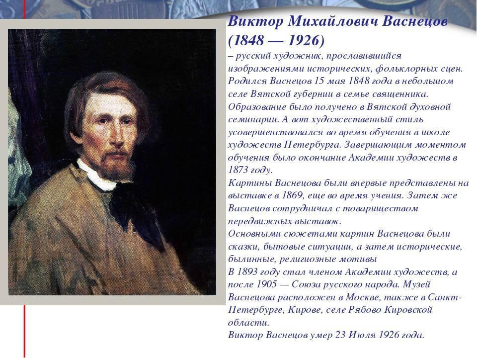 Васнецов виктор михайлович биография, фото, семья и дети