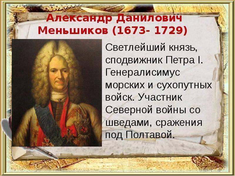 «без такого помощника пётр не стал бы великим»: какую роль в истории россии сыграл александр меншиков
