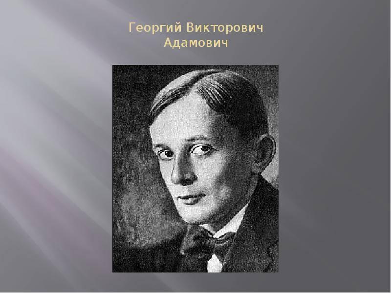 Адамович, георгий викторович биография