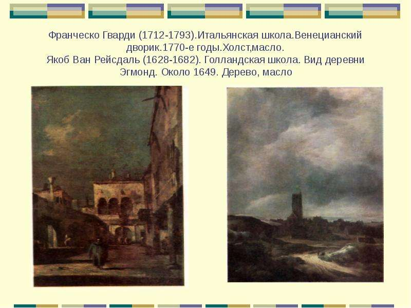 Юбилей франческо гварди, биография художника