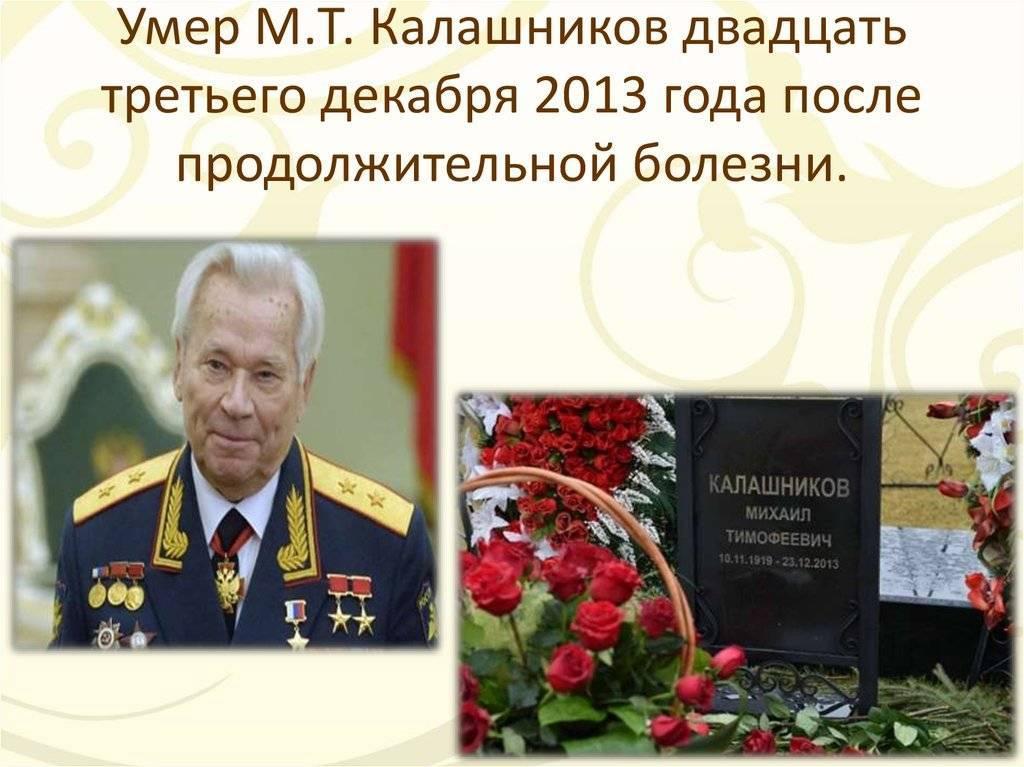 Биография михаила калашникова: гениальный конструктор