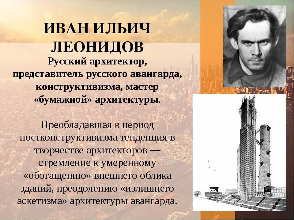 Леонидов, максим википедия