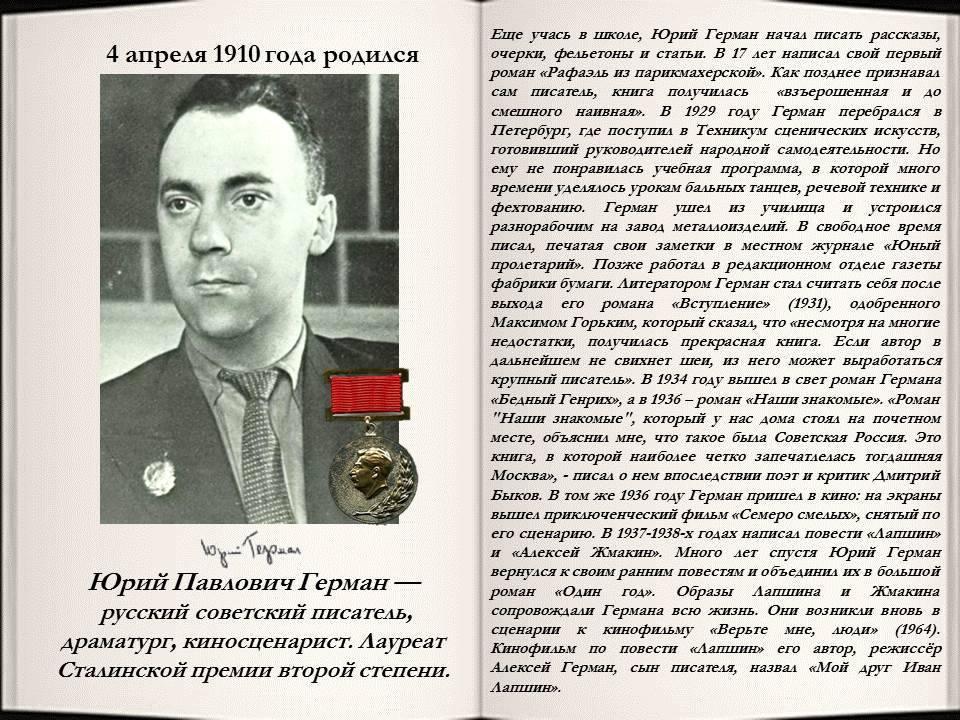 Биография Юрия Германа