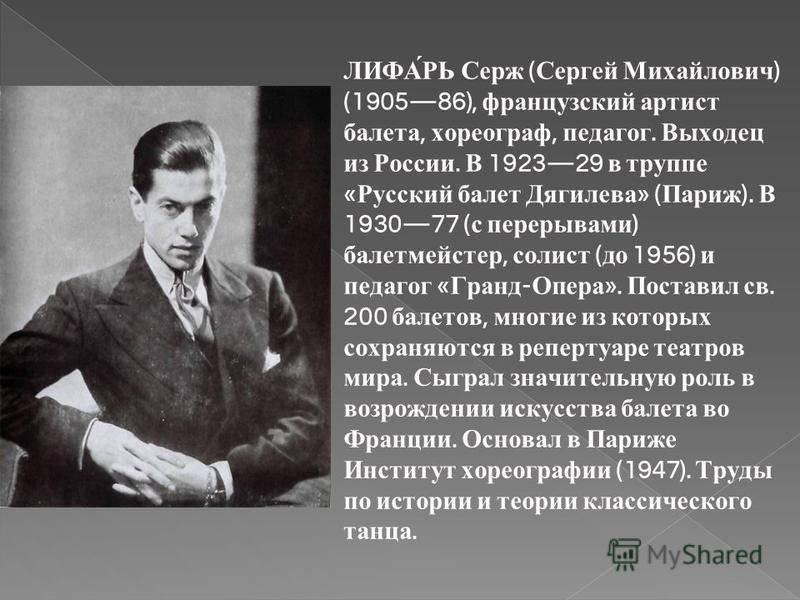 Сергей михайлович лифарь википедия