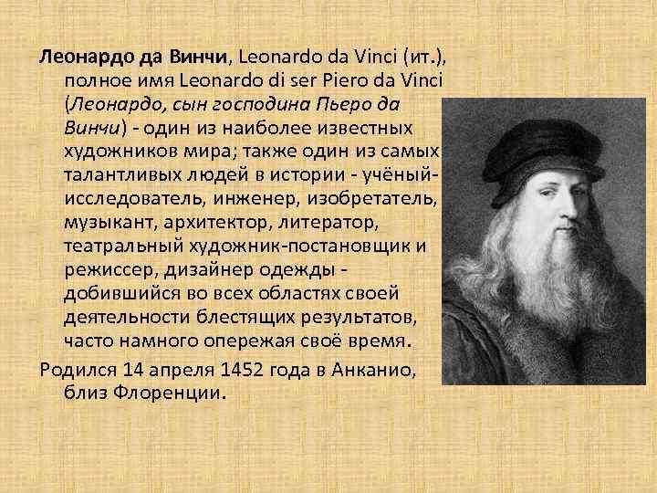 Леонардо да винчи: картины с названиями, биография, личная жизнь