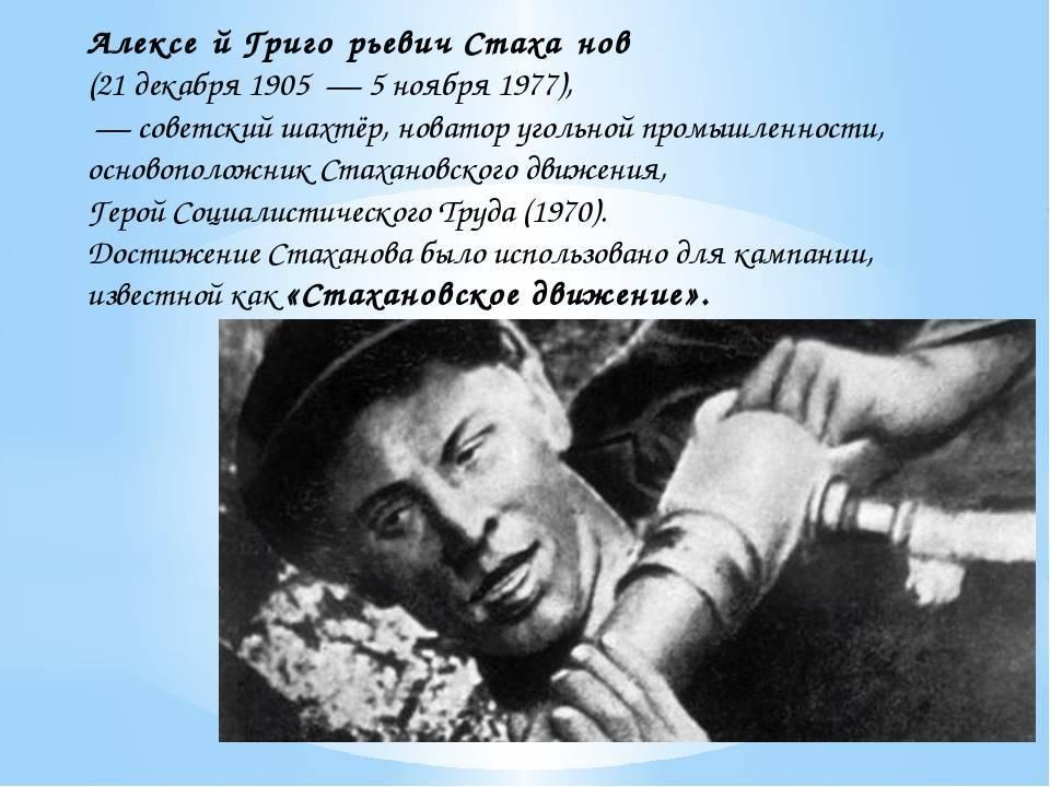 Стаханов, алексей григорьевич