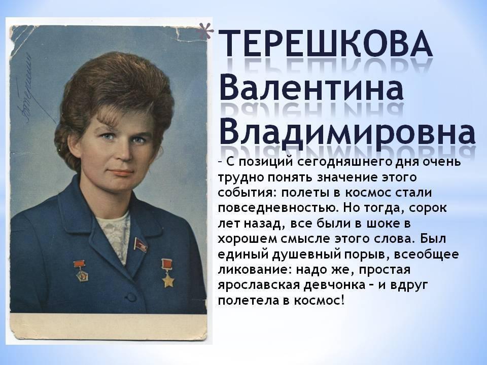 Валентина терешкова: биография первой женщины в космосе