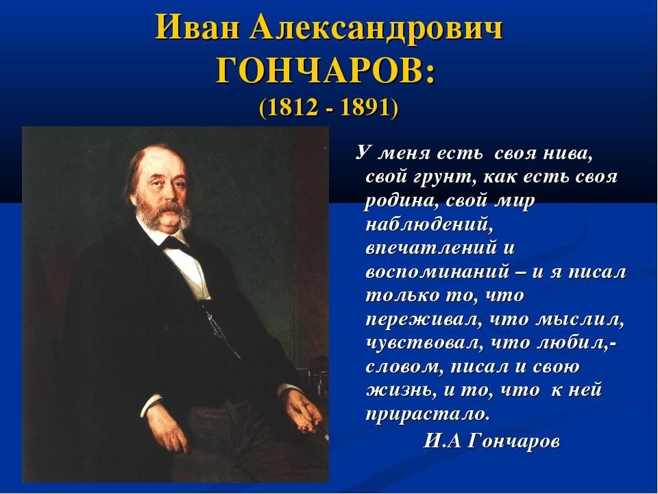 Гончаров иван - характеристика писателя