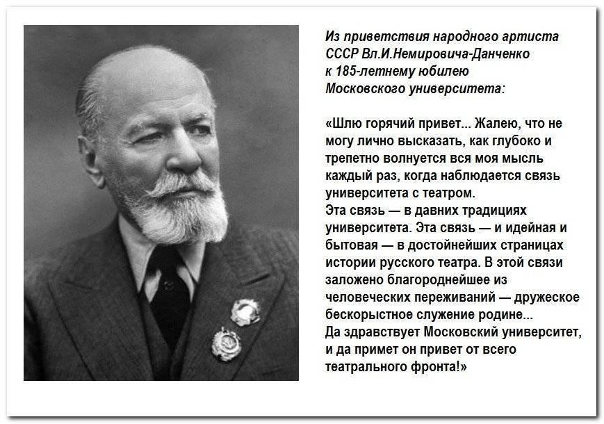 Немирович-данченко в. и. - вики