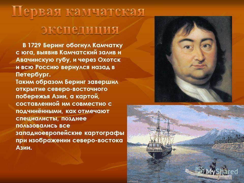 Вторая камчатская экспедиция беринга. историческая справка.