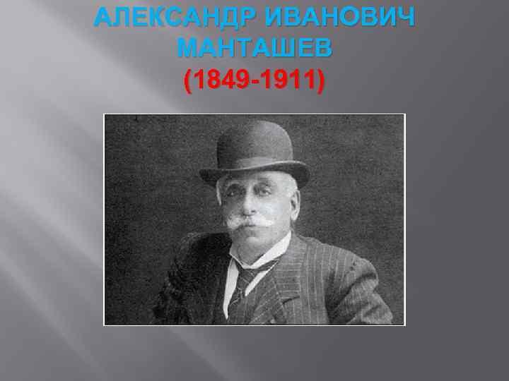 Манташев, александр иванович — вики