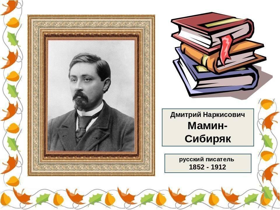 Мамин-сибиряк дмитрий наркисович – очень краткая биография