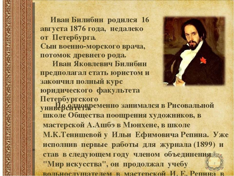 Билибин, иван яковлевич — википедия. что такое билибин, иван яковлевич