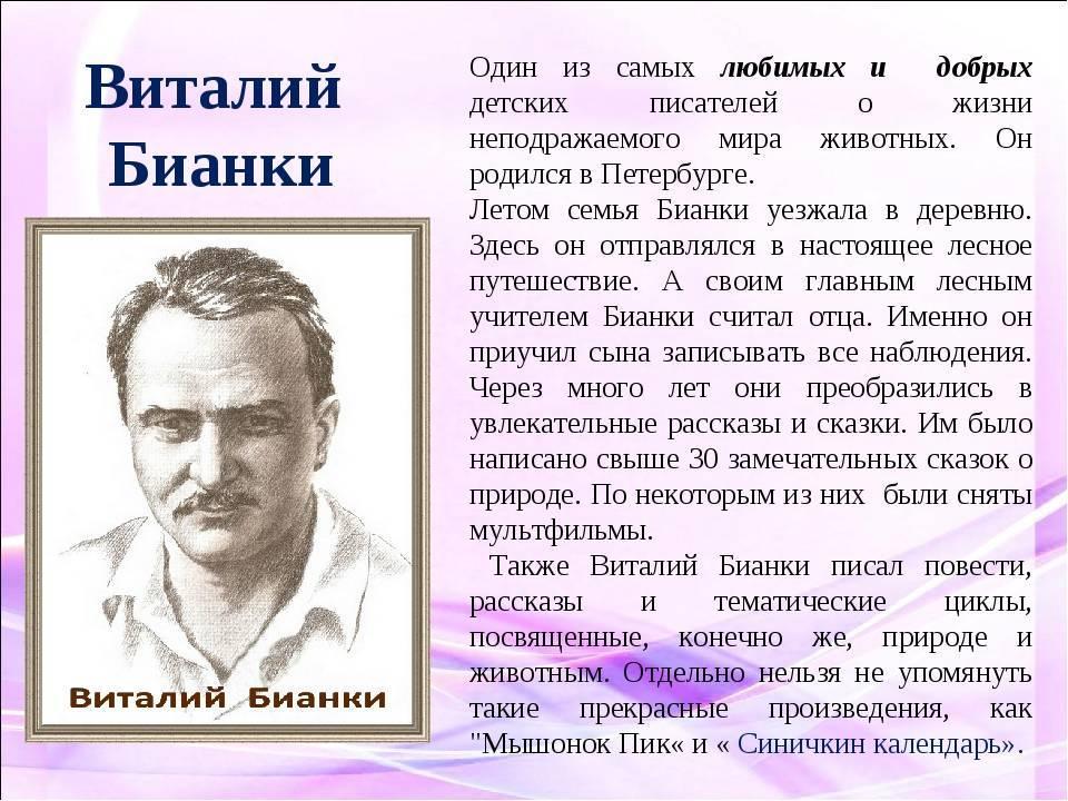 Биография виталия бианки | краткие биографии