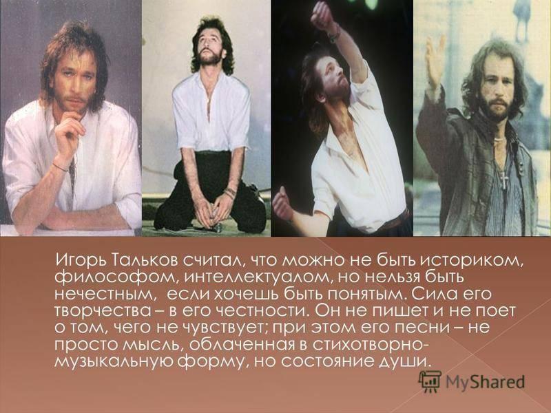 Игорь тальков: биография, творчество, карьера, личная жизнь