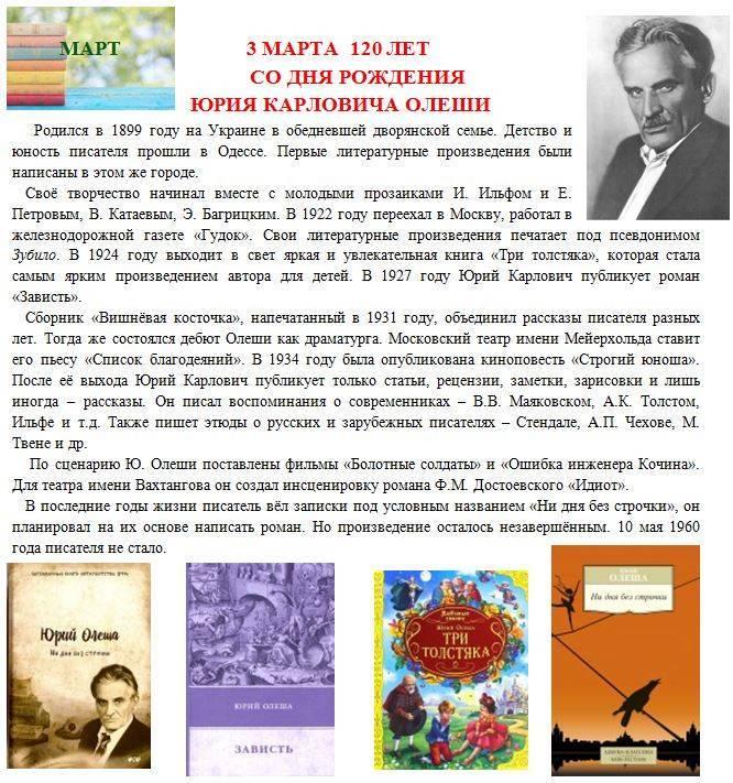 Олеша, юрий карлович википедия