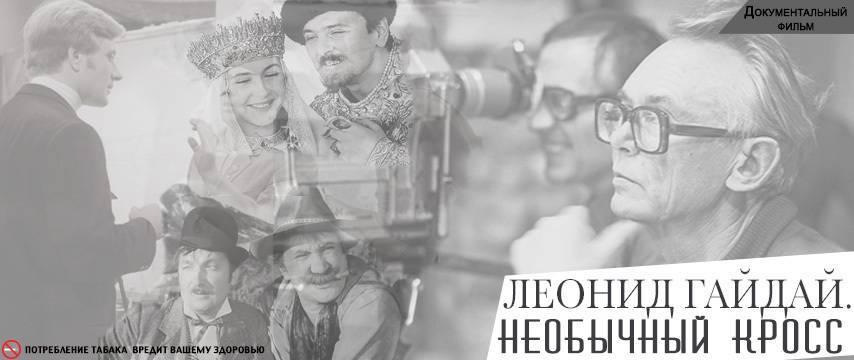 Леонид гайдай - биография, личная жизнь, фото
