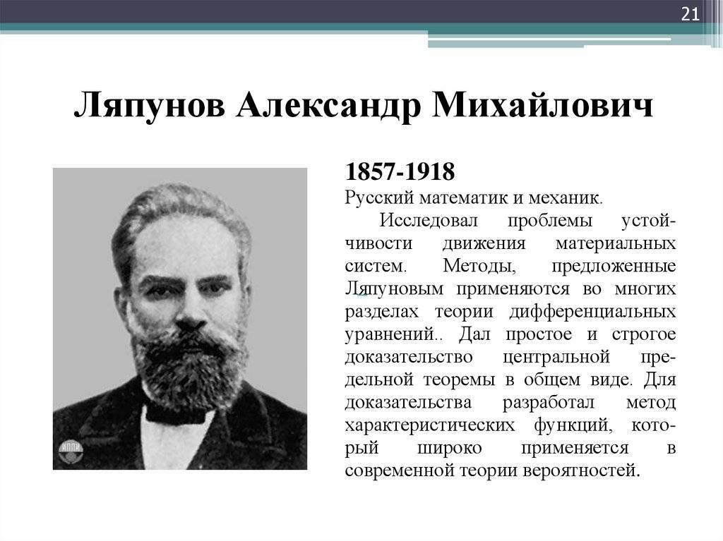 Ляпунов александр михайлович  - известные ученые
