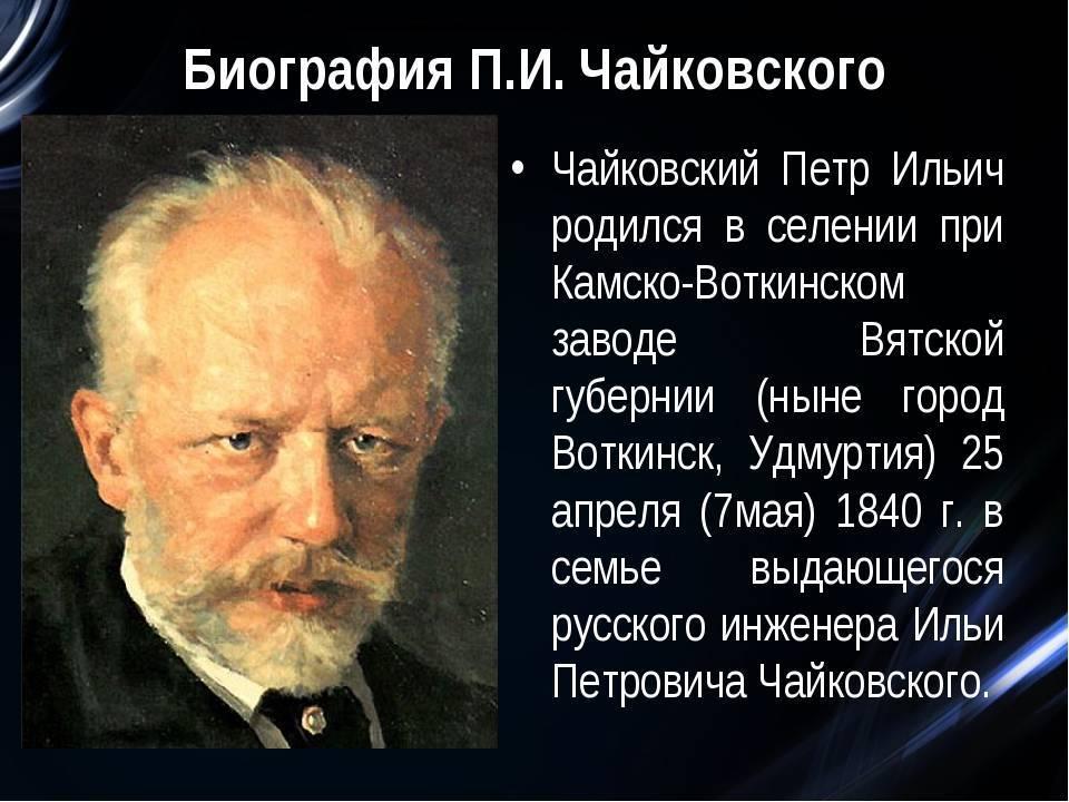 Биография Петра Чайковского